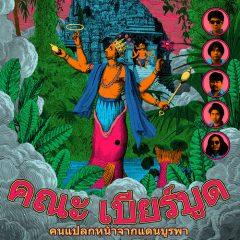 Khana Bierbood: Strangers From The Far East [Album Review]